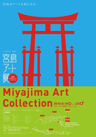 「第2回宮島アート展」の告知ポスター