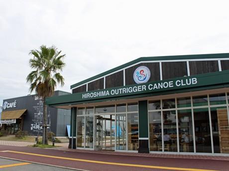広島にオープンした西日本初のアウトリガーカヌークラブ外観。隣にはJカフェもオープンを控えている。