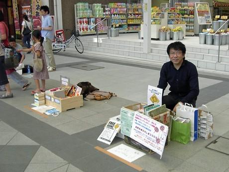 店の軒先で、売りたい古本を「店」とみなしたダンボールなどの箱に入れて販売するフリーマーケット形式の古本市「一箱古本市」