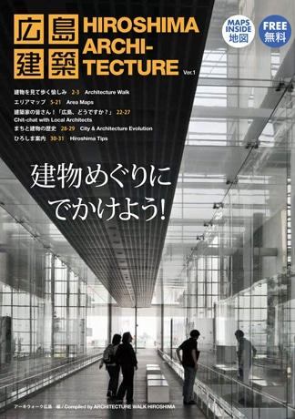 建築ガイドブック「HIROSHIMA ARCHITECTURE」表紙