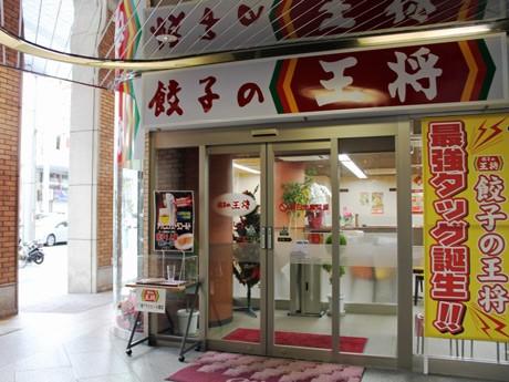 広島市内中心部のアサヒビール館にオープンした「餃子の王将八丁堀アサヒビール館店」