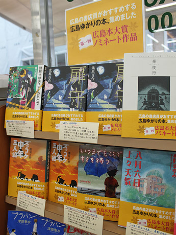広島にゆかりのある作家や作品を集めたブックフェア「広島本大賞」展示の様子