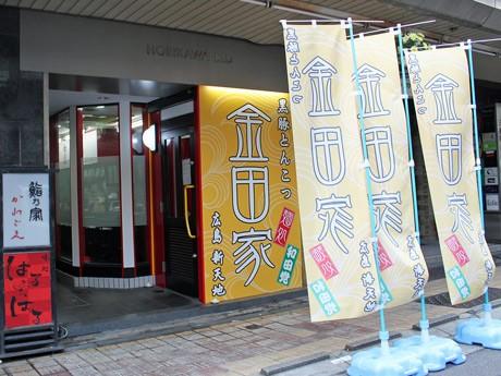 中央通り近くに出店した「金田家和田党広島新天地」。女性客の利用も多いという。