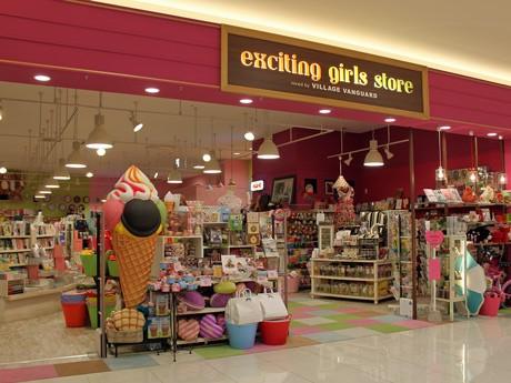 同社が運営する生活を遊ぶための雑貨店「new style」を女性向けに特化させた「エキサイティング ガールズ ストア」