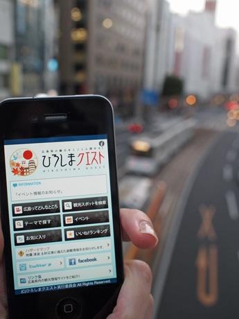 ハザードマップも見ることができる広島の観光ナビアプリ「ひろしまクエスト」