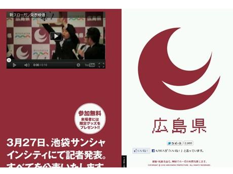 「広島県観光大使」として登場する有吉弘行さんは広島県出身
