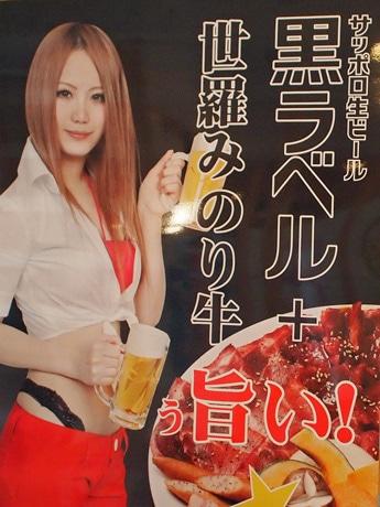 店内に掲示する「焼肉居酒屋さくら」オリジナルポスター