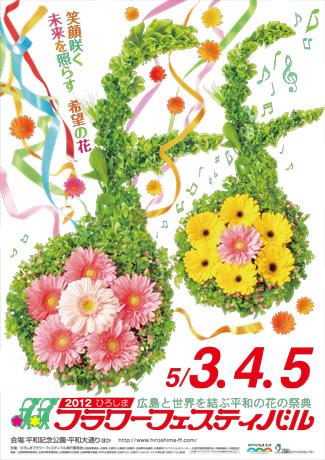 2012年で36回目の開催となる「2012ひろしまフラワーフェスティバル」ポスター画像