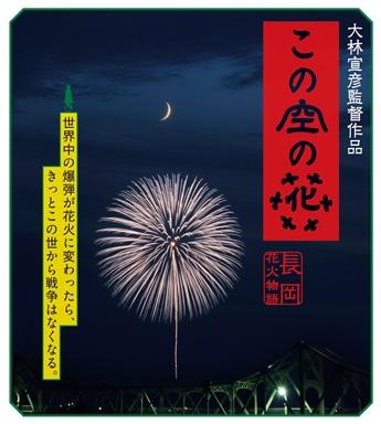 「長岡花火」がテーマの映画「この空の花 長岡花火物語」(2011年)