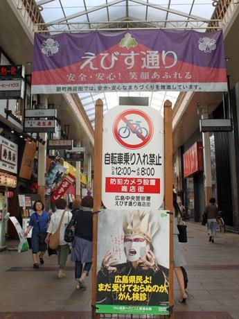 ポスターは広島本通商店街にも掲示される。去年9月には、元広島東洋カープ投手の高橋健さんががん検診啓発キャラクターに就任した