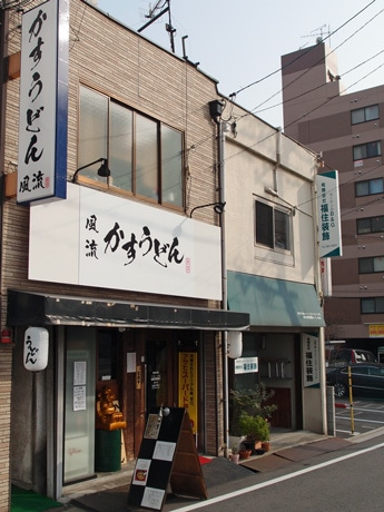 ラーメン店から業態変更した広島・舟入の「かすうどん専門店」