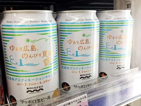 広島県デスティネーションキャンペーンの記念ラベル缶ビール