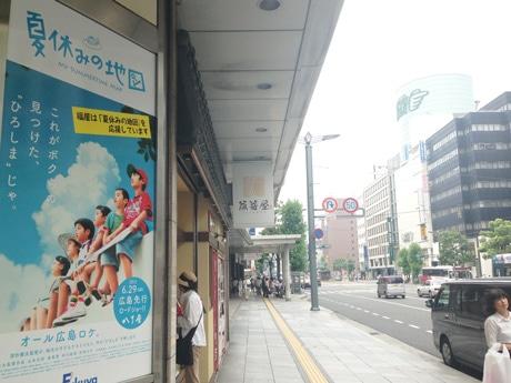 福屋八丁堀本店も外観にも映画のポスターを掲示する
