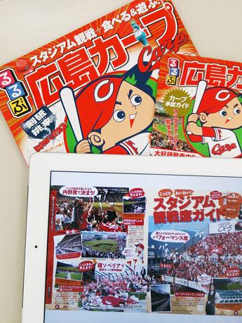 CS争いの状況などにより、るるぶ広島カープの割引延長を検討したいという