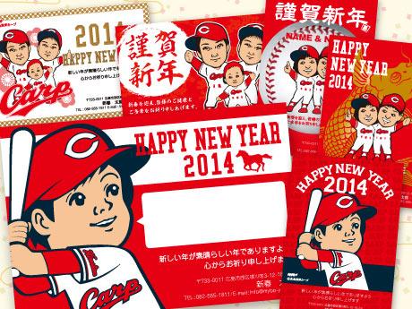 「カープ坊や」制作者のガリバー岡崎さんによるオリジナル似顔絵を使った年賀状