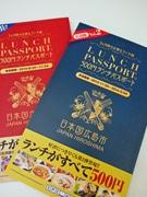 広島に「ランチパスポート」第2弾-市内96店舗のランチをワンコインで
