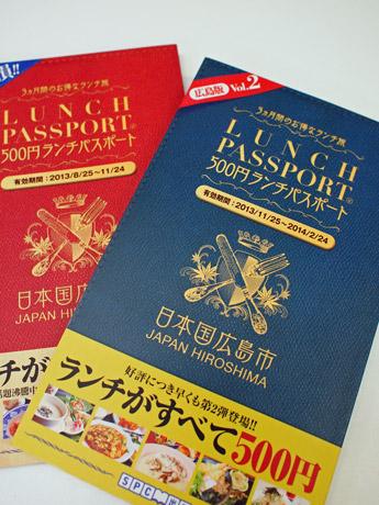 ブルーの表紙が広島版第2弾の「ランチパスポート」