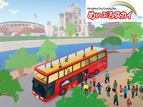 広島市内を巡回する2階建てオープンバス「めいぷるスカイ」イメージ図
