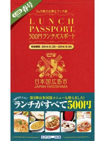 多国籍メニューも増やした広島版ランチパスポート第3弾