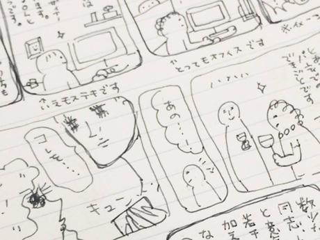 デザインユニット「1+1」ができるまでのエピソードを紹介する冊子のワンシーン