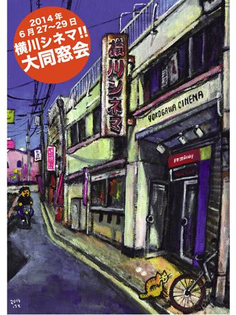広島出身のクリエーター「はと」こと秦景子さんが描いたポスター