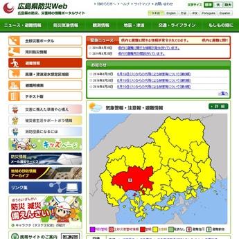 防災・災害時の情報をまとめたポータルサイト「広島県防災Web」トップページ