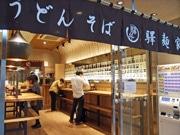 広島駅の立ち食いうどん店が移転-「驛麺家」としてリニューアルオープン