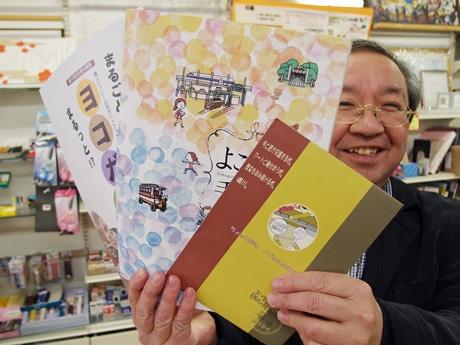 案内パンフレットのほか、横川の取り組みをまとめた冊子も発行している(写真左)