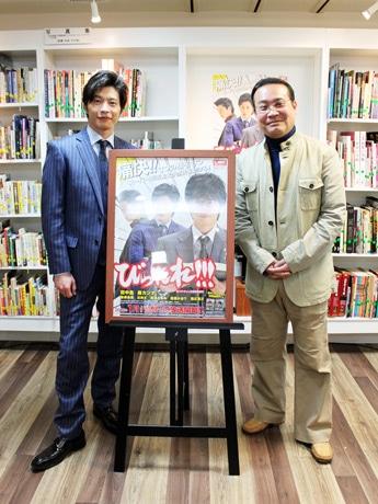 主演の田中圭さんと原作者の田島隆さん(写真右)