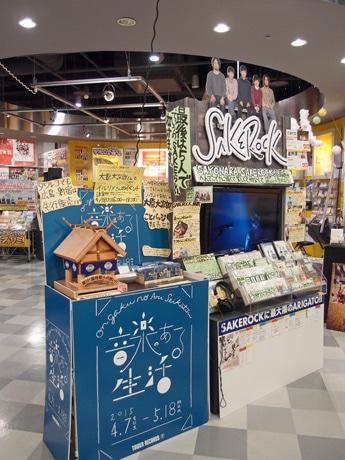 タワーレコード広島店では大原さんがジャケットデザインを手掛けた「SAKEROCK」コーナーも展開する