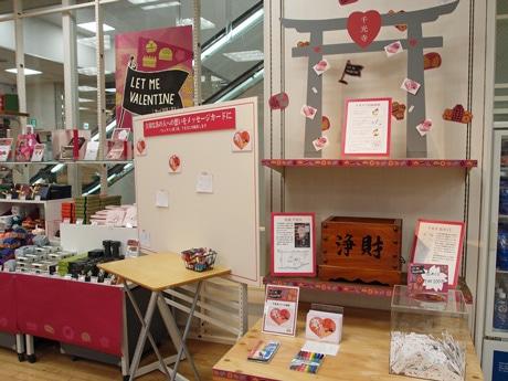 バレンタインコーナーに「千光寺」恋みくじなどを設置