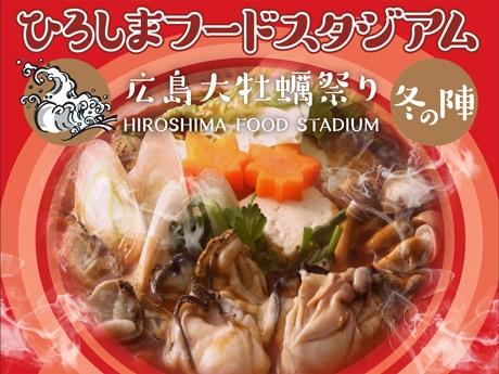 初開催となる「ひろしまフードスタジアム冬の陣」イメージビジュアル