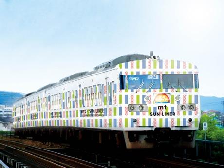 マスキングテープ「mt」とコラボしたラッピング電車「mt×SUN LINER」イメージ