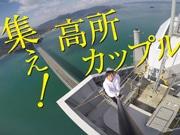 広島県が仮想旅行エージェンシー「広島秘境ツアーズ」設立 秘境で「愛」の告白も