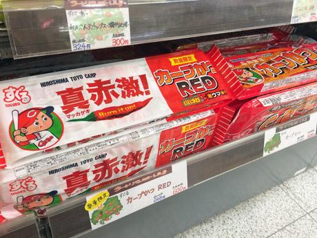 広島東洋カープ応援商品「カープかつRED」「カープかつ」(写真右)