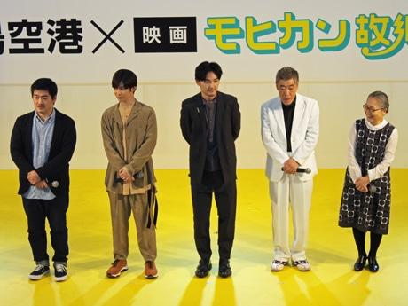 広島空港で行われた映画「モヒカン故郷に帰る」トークイベントの様子