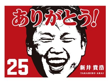 新井貴浩内野手の「2000本安打達成おめでとう」ポスター裏面