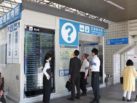 JR広島駅南口広場に開設した「交通案内所」