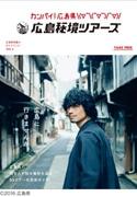 広島県が「秘境」テーマにガイドブック制作 表紙に斎藤工さん