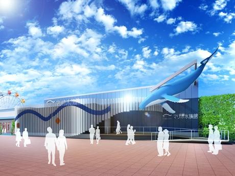 2017年夏オープン予定の「マリホ水族館」外観