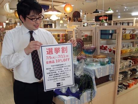 小田億ファインズ横川本店では店内にポスターを掲示して告知する