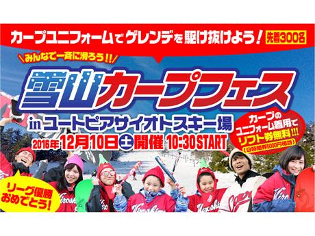 「雪山カープフェス」への参加を呼び掛けるイメージ画像