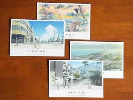 キーワードラリーで進呈する映画「この世界の片隅に」オリジナルポストカード
