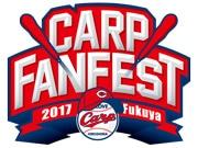 広島で「カープファンフェスト」 プロ野球開幕に合わせ、駅前福屋で開催へ