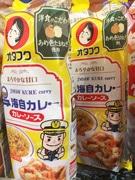 広島・呉の「呉海自カレー」とオタフクソースがコラボ 「呉海自カレーソース」発売へ