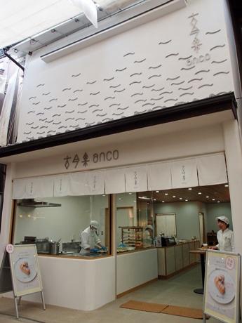 宮島にオープンした「古今果anco」外観