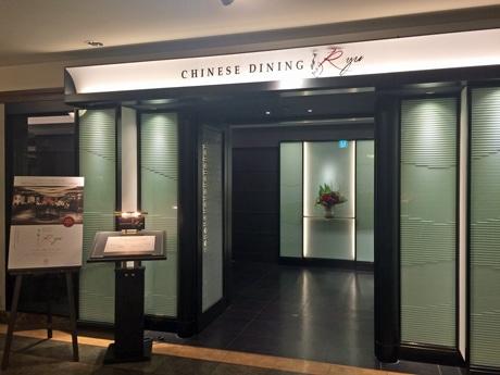 リニューアルオープンした中国料理店「チャイニーズダイニングリュウ」外観