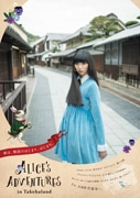 広島・竹原で5つの観光プロモーション事業 ドラマ風のPR動画も