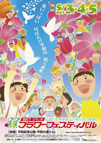「第41回ひろしまフラワーフェスティバル」ポスター