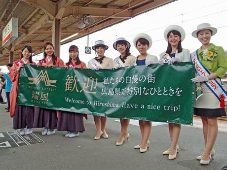 「瑞風」の立ち寄りを歓迎する広島県内の観光レディ
